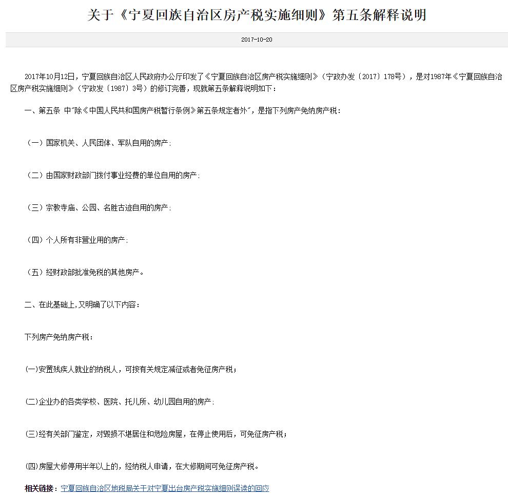 """但截至最近一次更新,上述宁夏地税局公告地址已经无效,页面显示:""""该内容已经被撤销。"""""""