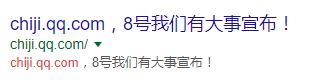 """腾讯""""吃鸡""""网站悄然上线 代理《绝地求生》就在8号?"""