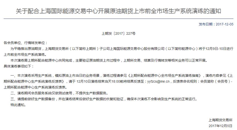 (图片来源:上期所官网)