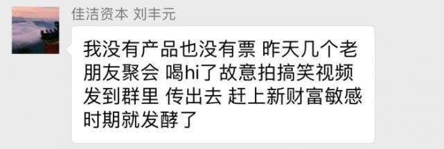 华尔街见闻通过启信宝查阅得知,刘丰元目前是深圳市佶佳资本的法定代表人、股东、执行董事、总经理,该公司成立于2014年10月20日,由其出资2000万100%持股。