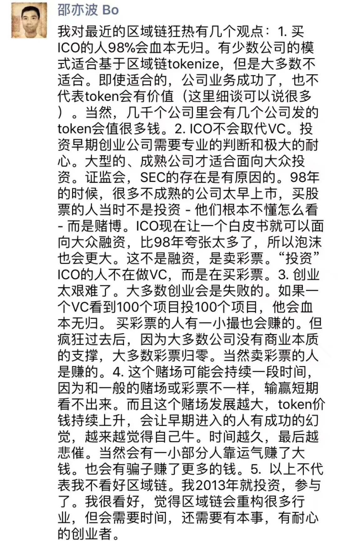 邵亦波现任经纬中国创始管理合伙人,曾投资宝宝树,猎聘,找钢网,分期乐等著名项目。