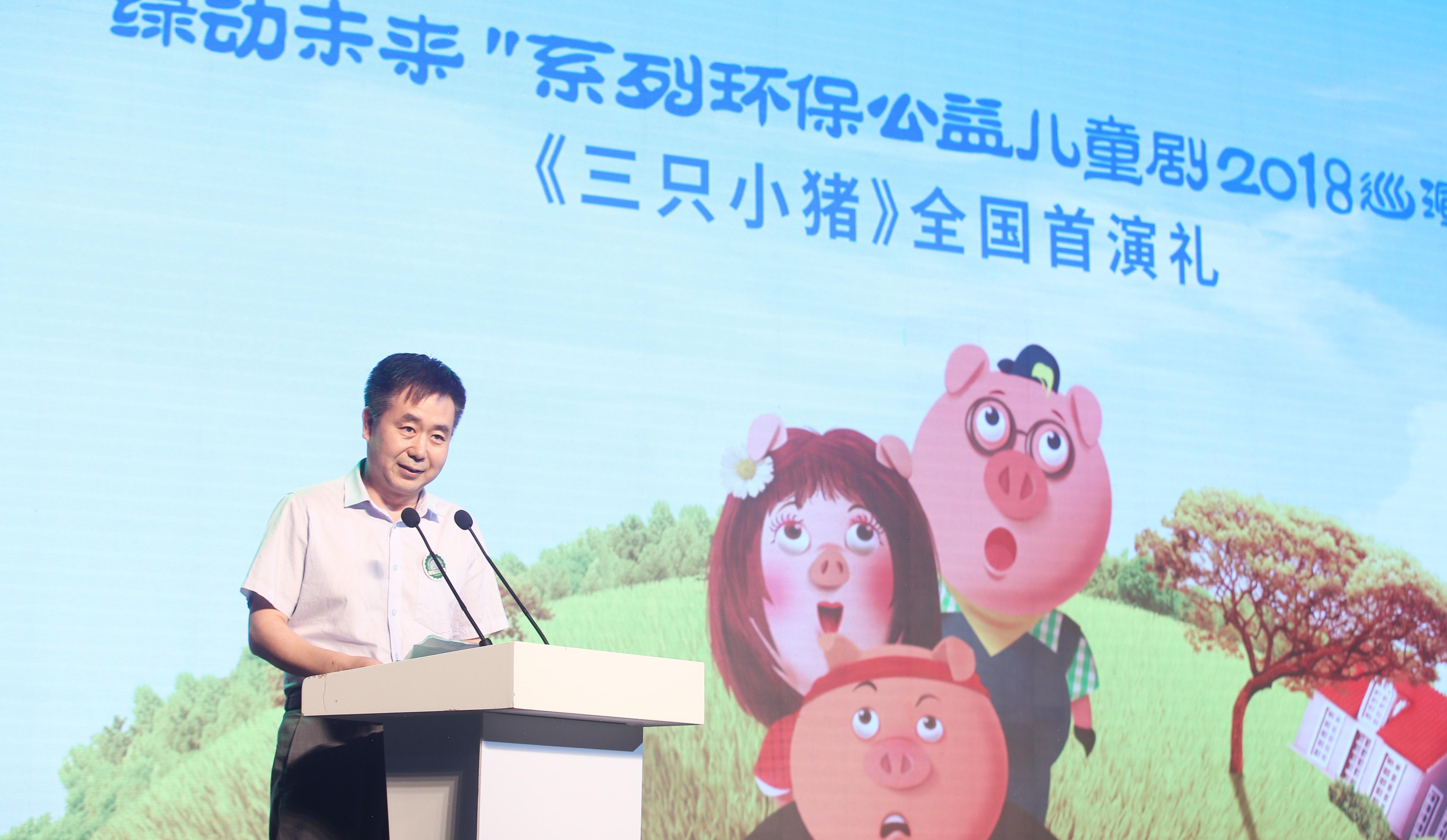 """此次开展的""""绿动未来""""环保公益儿童剧2018巡演季活动是""""绿动未来"""""""