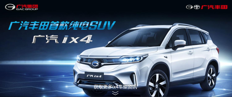 广汽丰田汽车营销部部长郭百迅在4月的北京国际车展期间表示,丰田全球战略SUV C-HR已导入广汽丰田,量产车IX4将于年内导入广汽丰田的生产和销售。