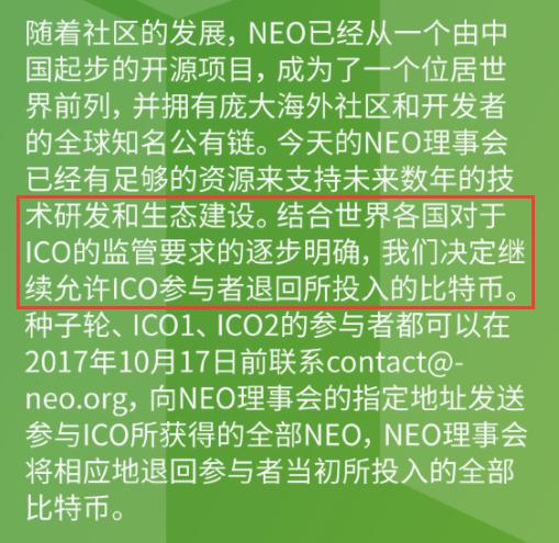 中国最大ICO表示将全数退还用户投入的比特币