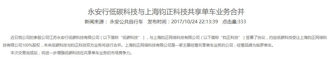 据猎豹大数据,截止今年三季度,目前哈罗单车在共享单车app排行榜上位列第三,永安行位列第五。目前哈罗单车的集中投放城市为杭州。