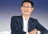 马化腾身价超越王健林,成中国内地仅次于马云的第二大富豪