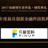 """凡普金科荣获华尔街见闻""""年度最具创新金融科技机构"""""""