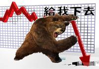 """一个又一个的""""大空头""""正跳出 对赌美国市场的大牛市难以持续"""