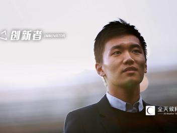 """官宣:""""苏宁太子""""张康阳接任托希尔,成国际米兰史上最年轻主席"""