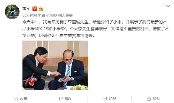 """雷军""""史上最牛日程表"""":今日小米在港提交招股书、拜会李嘉诚、牵手长和"""