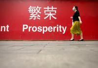 余永定:必须保证必要的经济增长速度,货币政策似可中性偏松