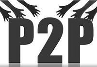 """人民日报点名:P2P乱象和地方政府""""明股实债""""表明 脱离监管的金融创新只会走上邪路"""