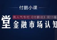 """【付鹏小课】腾讯""""一鱼多吃""""的IP源变现大局,起底隐藏其中的主角"""