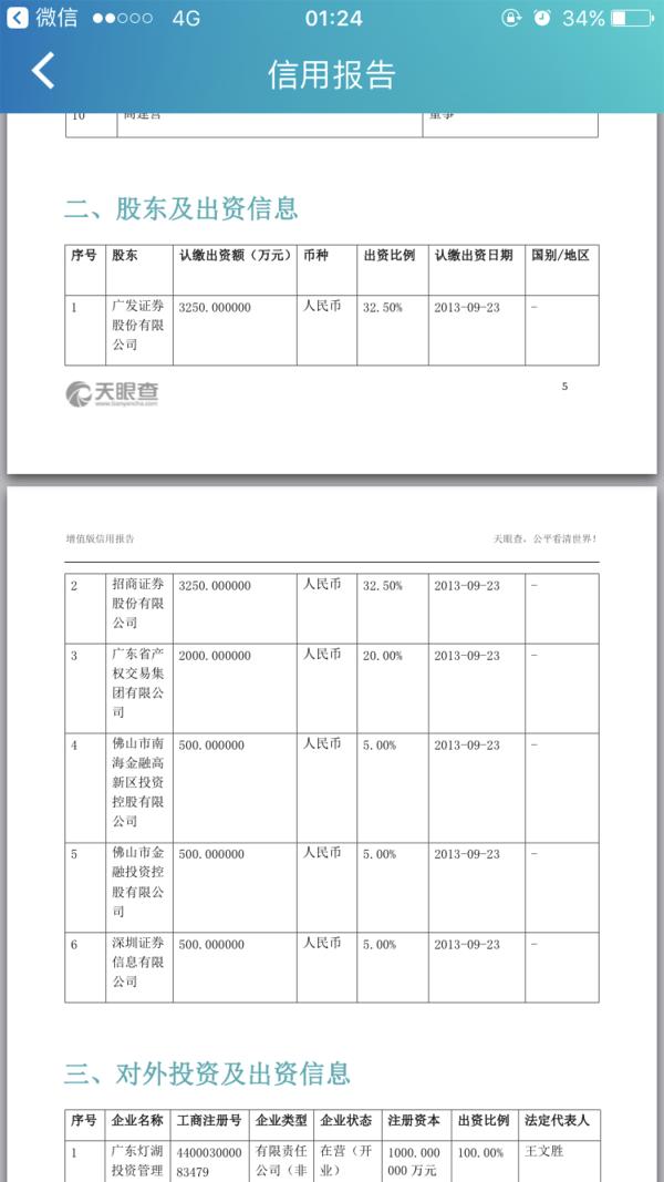 招财宝爆雷背后:高风险垃圾债包装成理财产品