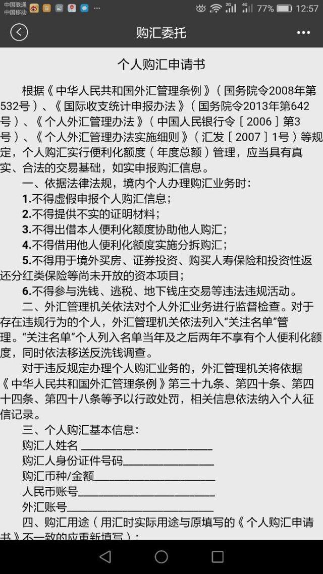 中国境内个人购汇:监管进一步加强(组图)