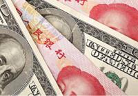 人民日报海外版:人民币念好稳字诀 未来继续保持相对坚挺