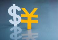 教科书式汇率研究:当前人民币面临四大支撑和四大压力
