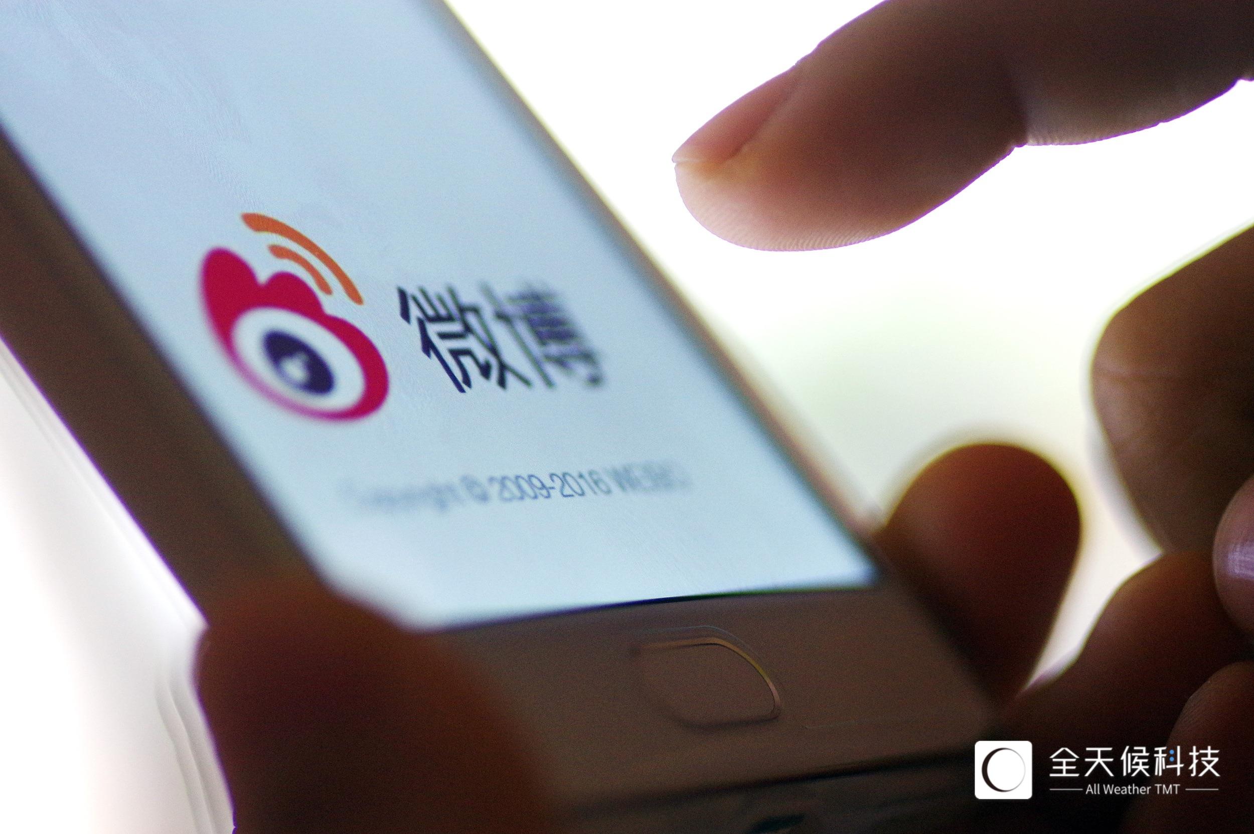 微博 微博营收和用户增长乏力:靠短视频能不能自救?