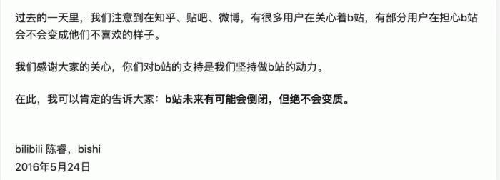 董事长兼CEO陈睿在知乎注释贴片广告事件