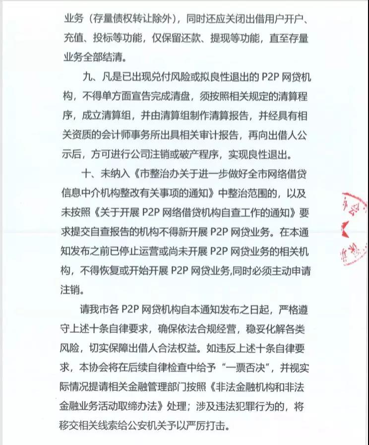 深圳互金协会:十条自律规定 保障出借人的合法权益3