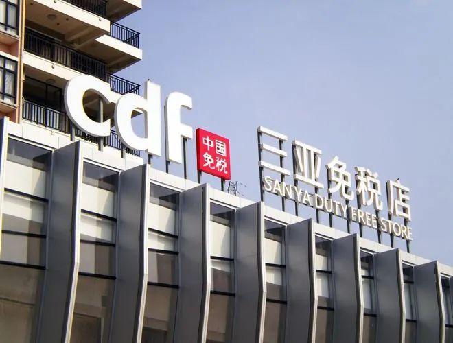 中国中免一季度同比扭亏为盈,净利润28.49亿元