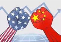 刘煜辉三谈中美贸易摩擦:短线和长线的谋求