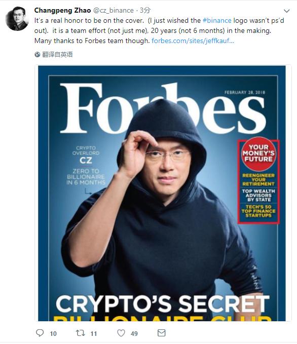 福布斯发布首个数字货币富豪榜 赵长鹏第三 (3)