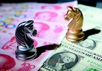 人民币走弱:在离岸双双跌破6.32关口 离岸跌超300点 创一个月以来新低