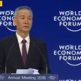 刘鹤:金融风险尤为突出 争取用三年左右有效控制金融杠杆率