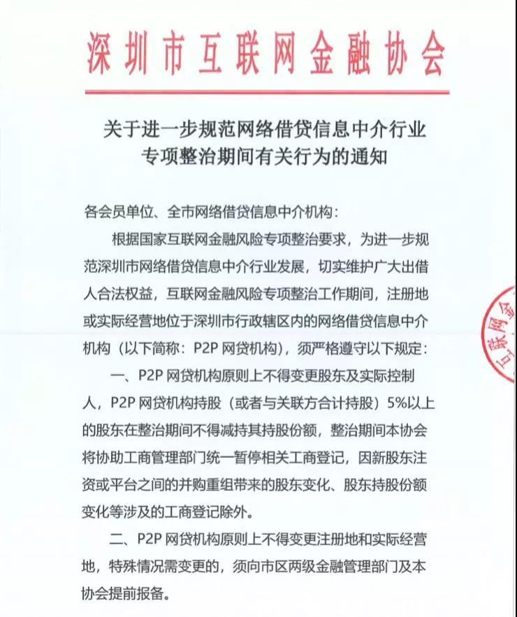 深圳互金协会:十条自律规定 保障出借人的合法权益1
