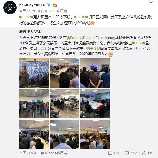 """賈躍亭宣布FF將推行""""合伙人制度"""",將拿出個人股權的64%激勵員工"""