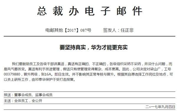 上述内部邮件透露,梁山广之所以被破格提拔,乃因揭发了其所在部门的造假行为,而孔令贤则因提拔后不堪重压而毅然离职。