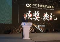 华尔街见闻2017金融领军者评选奖项名单揭晓