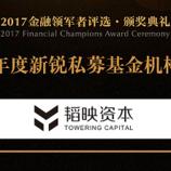 """韬映资本获评2017""""年度新锐私募基金机构"""""""