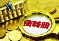 兴业研究:金融资产投资公司成为重要渠道,银行债转股业务有望快速落地