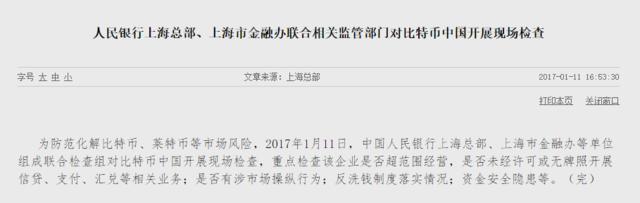 央行全面行动!上海北京督查比特币 比特币跳水