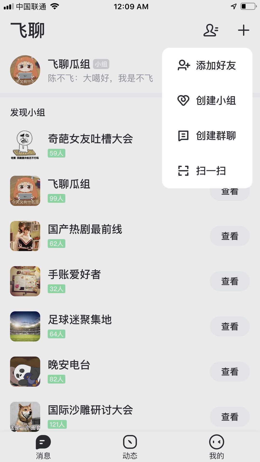 另一方面,添加好友后,对话界面也与微信相似,可以选择文字和语音,并可以进行语音和视频通话。而此前多闪鼓励的是视频通话。