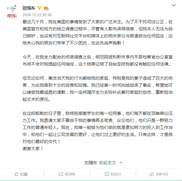 """劉強東""""明尼蘇達""""案風波再起:受害人要求賠償超5萬美元"""