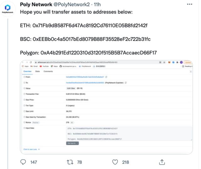 Poly Network 加密货币圈6.1亿美元资产被洗劫 黑客因套现困难退款