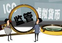 监管持续升温 香港叫停一起ICO