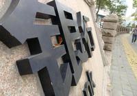 邮储银行曝79亿票据大案 12家银行被罚没2.95亿
