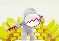 中长期看黄金价格仍有上升空间