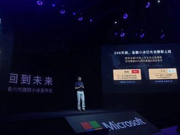 """用AI写作非标金融资讯?这次华尔街见闻和微软联手要玩""""真""""的!"""