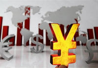 发改委毕吉耀:人民币贬值和资本外流压力将持续