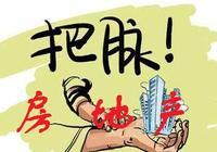 """楼市调控凸显""""背离"""":广东等地开发投资增速高得令人咂舌!"""