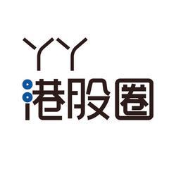 丫丫港股圈