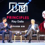 对话达利欧:许多中国人并未对中国创造的奇迹足够感激
