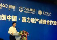 638亿!中国地产史上最重磅交易解读