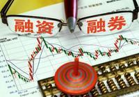 沪深交易所修改融券规则:T+0变为T+1