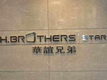 """华谊兄弟""""二王""""大举质押股权引热议,这只影视上市公司的冰山一角"""